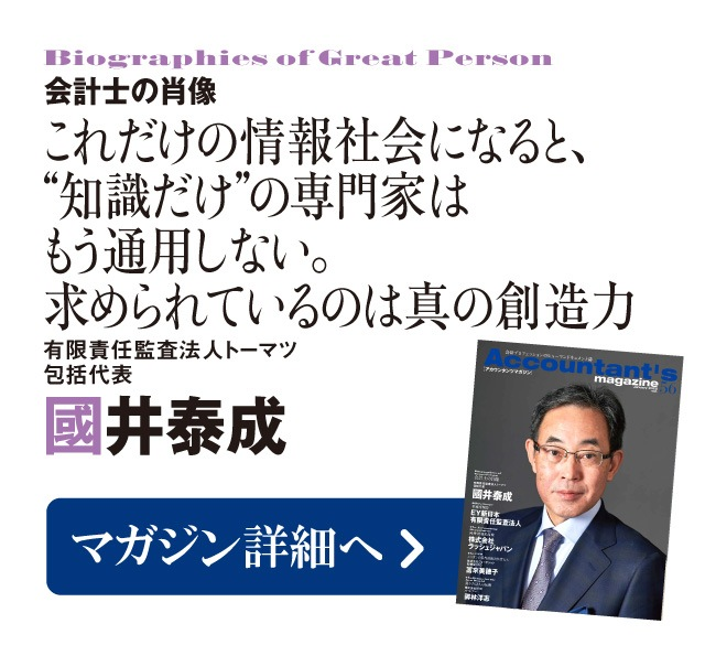 Accountant's magagine 最新号