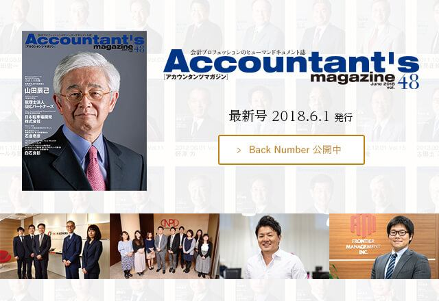 Accountant's magazine