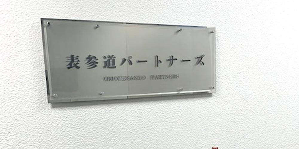 佐々木税務会計事務所_2