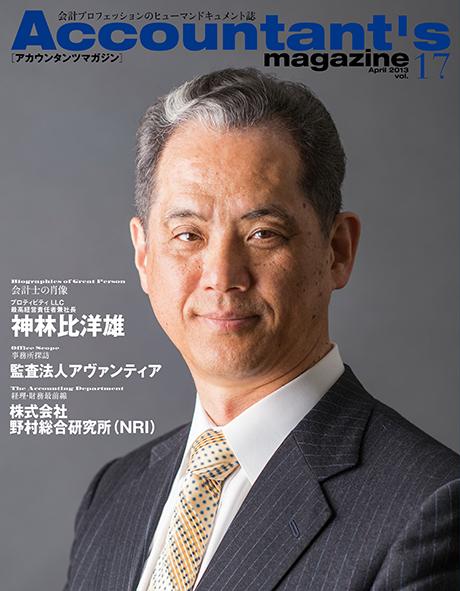 会計士の肖像