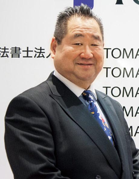 TOMAコンサルタンツグループ 代表取締役 理事長 藤間 秋男
