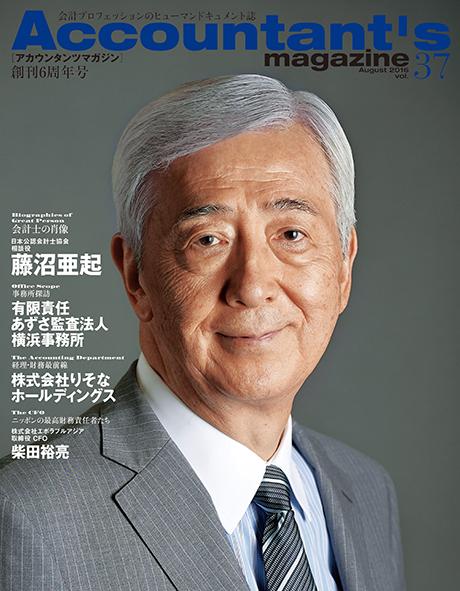 日本公認会計士協会
