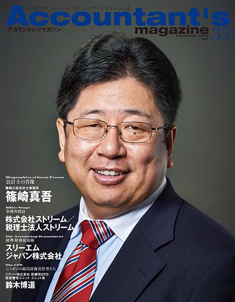 篠崎公認会計士事務所