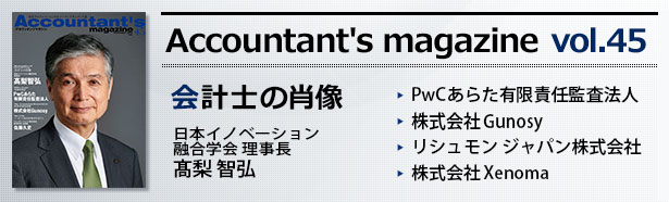 Accountant's magazine 最新号